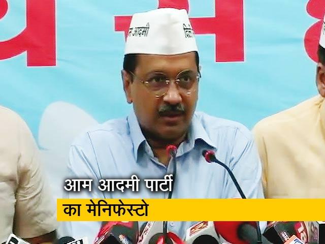 Videos : लोकसभा चुनाव : आम आदमी पार्टी ने जारी किया दिल्ली के लिए घोषणापत्र