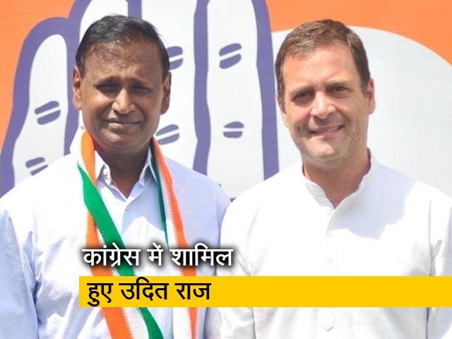 Videos : बीजेपी से टिकट नहीं मिला तो  कांग्रेस में शामिल हुए उदित राज