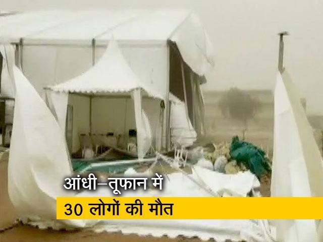 Videos : राजस्थान, मध्यप्रदेश और गुजरात में तूफान
