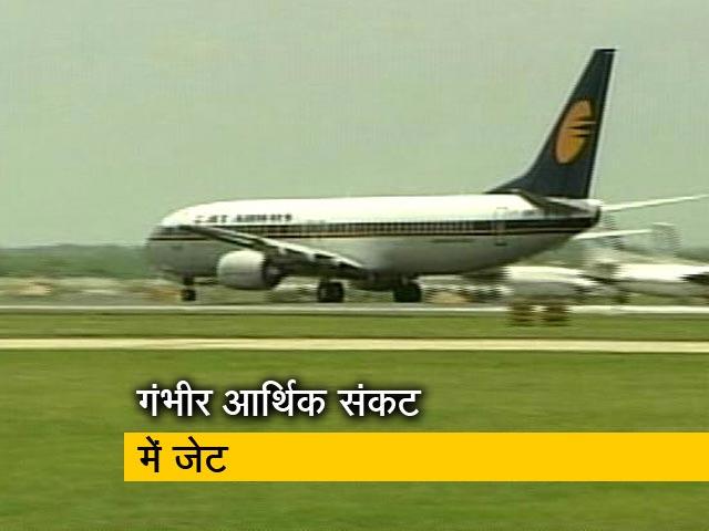 Video : जेट एयरवेज ने सारे ऑपरेशन रोके