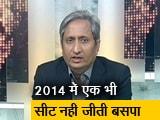 Video : रवीश की रिपोर्ट : यूपी में बीजेपी को महागठबंधन की चुनौती