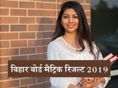Bihar Board 10th Result Released: जारी हुआ 10वीं का रिजल्ट, डायरेक्ट लिंक से करें Check