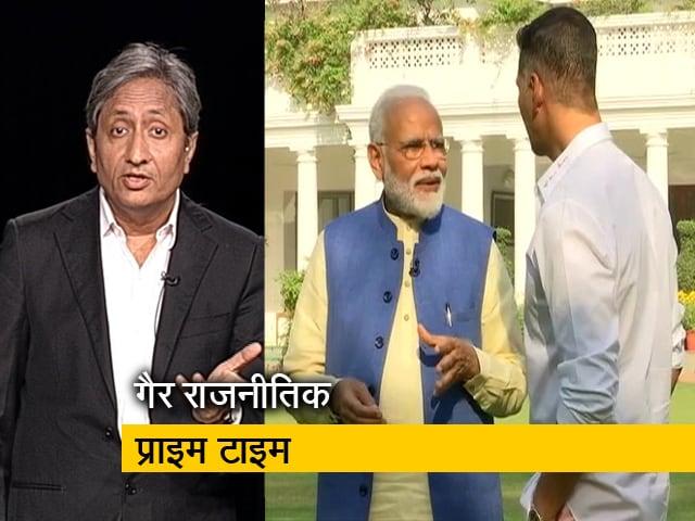 Videos : PM मोदी के 'गैर राजनीतिक इंटरव्यू' के बाद रवीश कुमार का 'गैर राजनीतिक Prime Time'