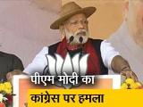 Video : पीएम मोदी ने अरुणाचल प्रदेश में कहा- देश में एक परिवार ने राज किया, मगर...