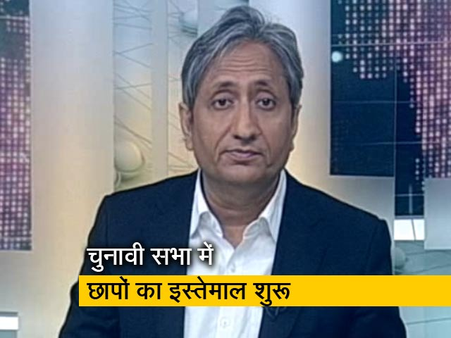 Videos : रवीश की रिपोर्ट:क्या सरकार जांच एजेंसियों का इस्तेमाल कर रही है?