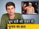 Video : ध्रुव राठी की नजर से चुनाव का हाल : PM मोदी के खिलाफ EC ने फिर नहीं की कार्रवाई