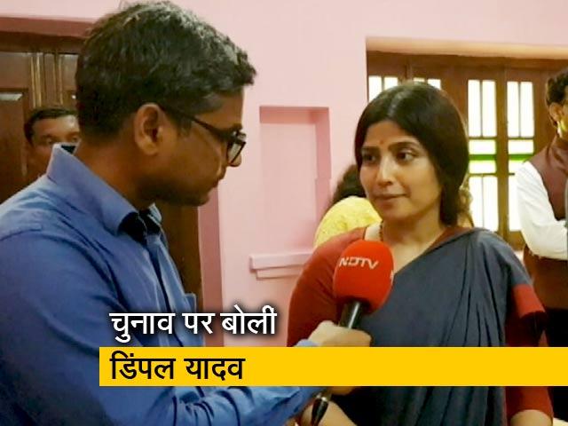 Video : सपा प्रत्याशी डिंपल यादव बोलीं- कन्नौज में मेरा मुकाबला किसी से नहीं