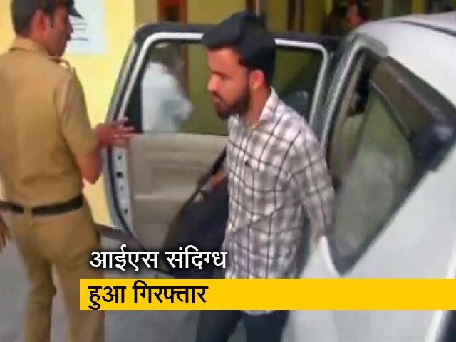 Videos : IS से संपर्क रखने के आरोप में केरल का व्यक्ति गिरफ्तार