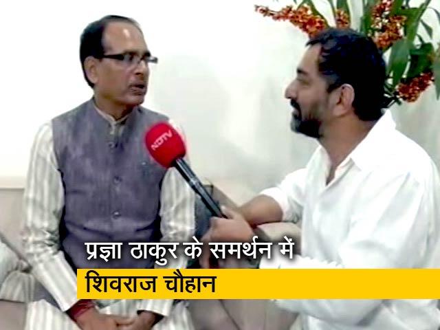 Videos : बिना अपराध प्रज्ञा को जेल भेजा गया- शिवराज सिंह चौहान