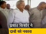 Video : लालू प्रसाद का दावा, नीतीश फिर चाहते थे गठबंधन