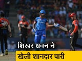 Video : शिखर धवन और श्रेयस अय्यर के अर्धशतक से दिल्ली कैपिटल्स जीती, प्लेऑफ में स्थान बनाया