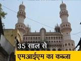 Video : हैदराबाद सीट पर होगी कड़ी टक्कर