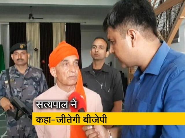 Videos : केंद्रीय मंत्री सत्यपाल सिंह बोले- जनता विकास चाहती है