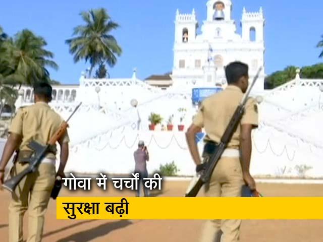 Videos : श्रीलंका हमले के बाद गोवा में सुरक्षा कड़ी