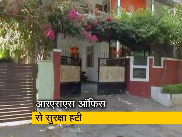 Videos : भोपाल में आरएसएस कार्यालय से सुरक्षा हटी, दिग्विजय ने की वापस करने की अपील