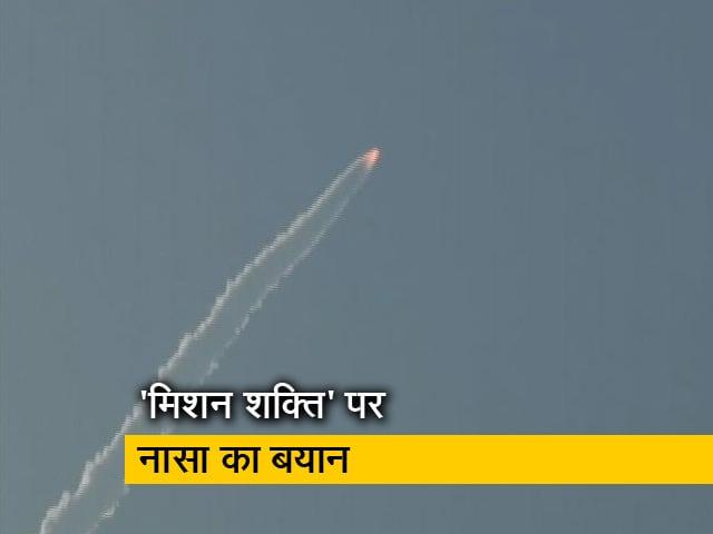 Video : भारत के 'मिशन शक्ति' को NASA ने बताया 'भयंकर'