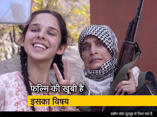 Videos : फिल्म रिव्यू : घाटी से जुड़े सवाल उठाती फ़िल्म है 'नो फ़ादर्स इन कश्मीर'