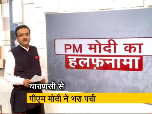 Videos : PM मोदी का हलफ़नामा, 5 साल में आमदनी बढ़कर करीब 20 लाख हुई