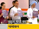 Videos : Top News @ 8: आज वायनाड से नामांकन भरेंगे राहुल गांधी