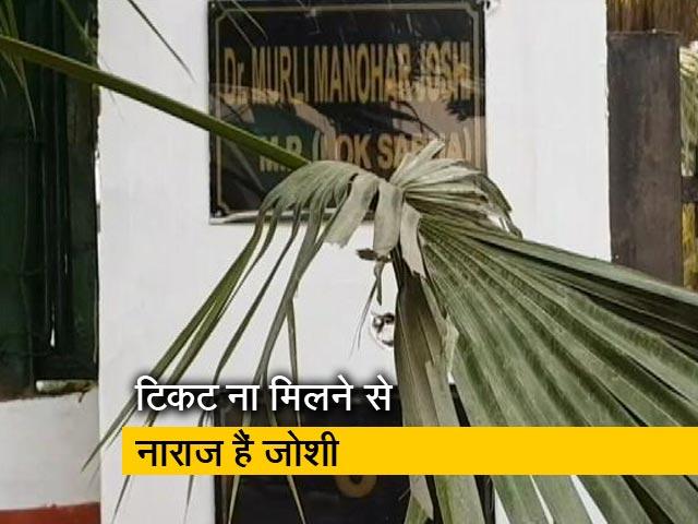 Video : मुरली मनोहर जोशी से मिलने पहुंचे अमित शाह