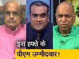 Video : चुनाव इंडिया का: पीएम पद पर पवार का बयान