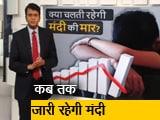 Video : सिंपल समाचार :  क्या चलती रहेगी मंदी की मार?