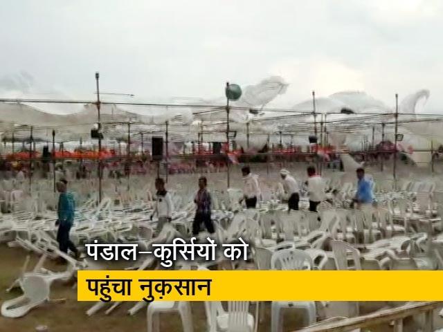 Video : छत्तीसगढ़ में राहुल गांधी की सभा से पहले तेज आंधी