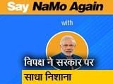 Video : सिटी सेंटर: नमो टीवी पर उठे सवाल और गुरुवार को राहुल गांधी भरेंगे पर्चा