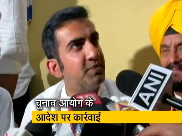 Video : FIR दर्ज होने पर गौतम गंभीर ने क्या कहा...