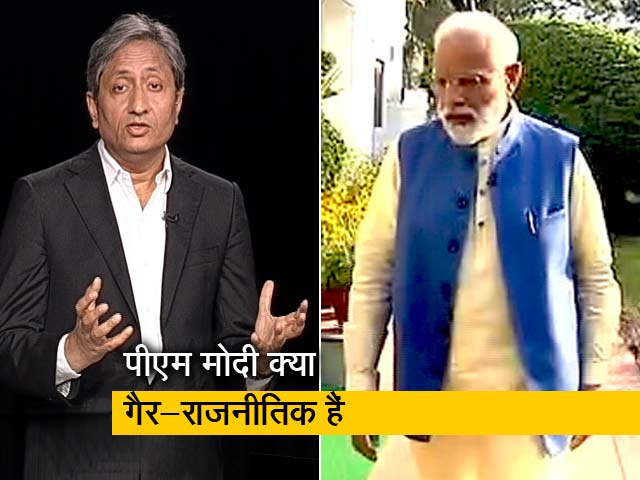 Videos : रवीश कुमार का गैर राजनीतिक प्राइम टाइम: पीएम हैं कुछ भी हो सकते हैं, गैर राजनीतिक भी