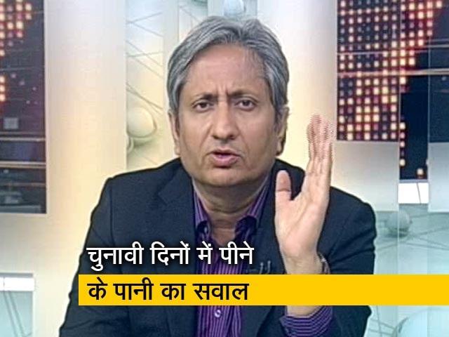 Video : रवीश की रिपोर्ट: 'पीने का पानी नहीं तो वोट नहीं'