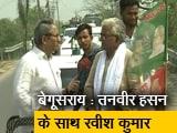 Video : बेगूसराय से महागठबंधन में RJD कोटे से उम्मीदवार हैं तनवीर हसन