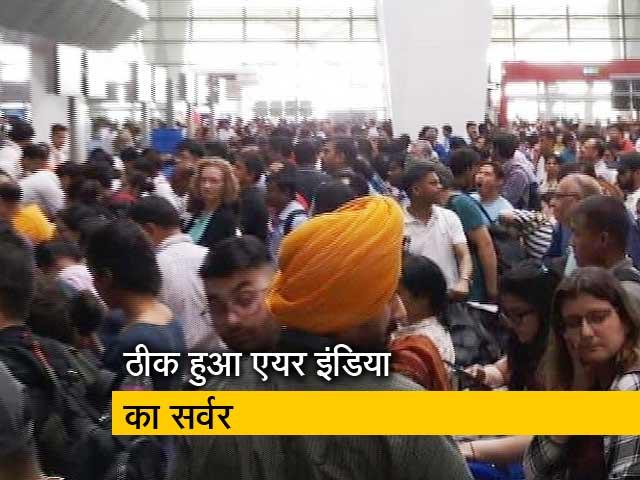 Video : एयर इंडिया का सर्वर  ठीक हुआ, साढ़े5 घंटे बाद एयरपोर्ट पर फंसे यात्रियों को मिली राहत