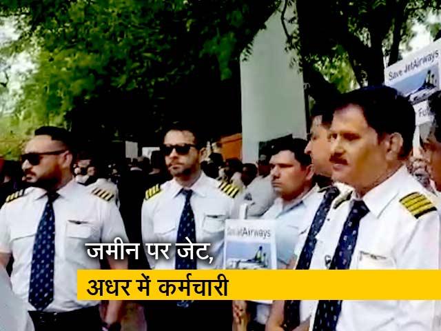 Video : जेट दफ्तर के बाहर हंगामा कर रहे कर्मचारी