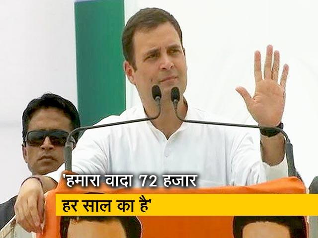 Videos : भाजपा प्रचार में इतने पैसे कहां से खर्च कर रही है : राहुल गांधी