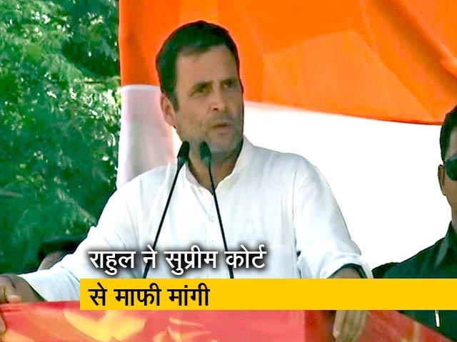 Video : 'चौकीदार चोर है' पर राहुल गांधी ने सुप्रीम कोर्ट से माफी मांगी