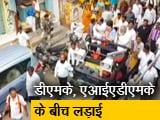 Videos : सेंट्रल चेन्नई की सीट पर कांटे की टक्कर