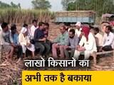 Video : सरकार की नीतियों से गन्ना किसान परेशान