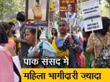 Video : संसद में महिलाओं को कब उचित नुमाइंदगी मिल पाएगी?