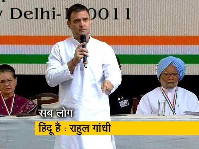 Videos : सब लोग हिंदू हैं और सबको रोजगार की जरूरत है : राहुल गांधी