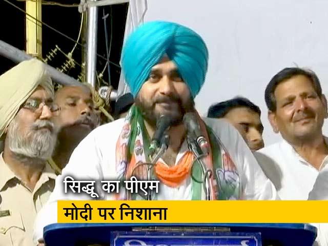 Videos : कांग्रेस नेता नवजोत सिंह सिद्धू बोले- नरेंद्र भाई बात करोड़ों की करते हैं, संगत भगोड़ों की है