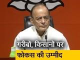 Video : TOP NEWS @8AM: भाजपा का चुनाव घोषणा पत्र आज