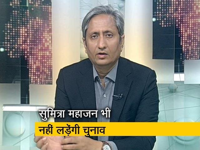 Videos : प्राइम टाइम : बीजेपी में वरिष्ठ नेता दरकिनार किए जा रहे हैं?