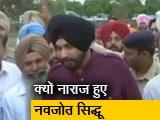 Video : कांग्रेस से नाराज हुए नवजोत सिंह सिद्धू!