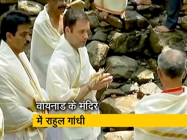 Video : राहुल गांधी ने वायनाड के मंदिर में की पूजा