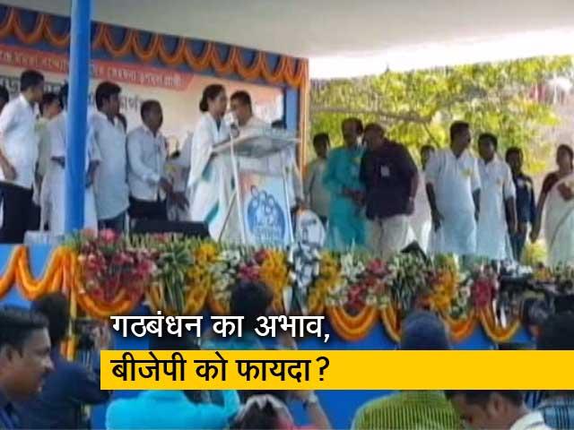 Video : पश्चिम बंगाल में चौतरफा मुकाबला