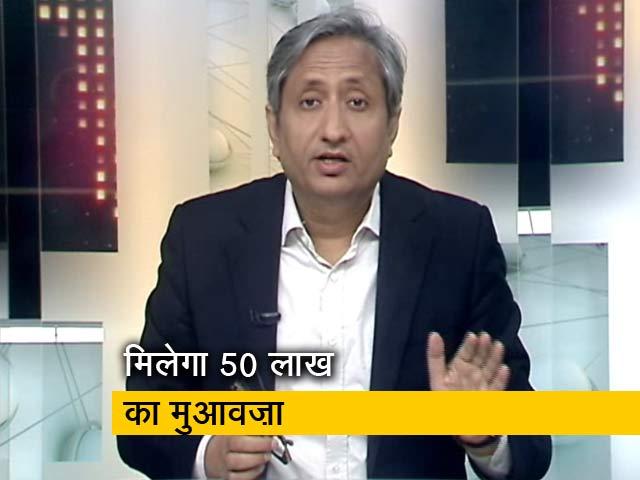 Video : रवीश की रिपोर्ट: बिलकीस बानो ने जीती इंसाफ की बड़ी लड़ाई