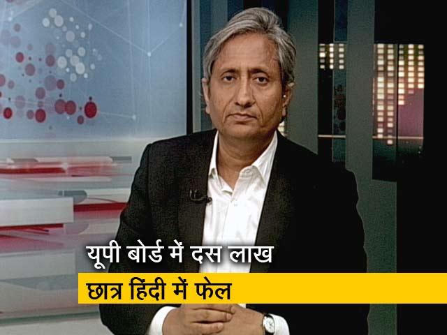 Videos : प्राइम टाइम: हिंदी भाषी प्रदेशों में भी हिंदी की दुर्दशा क्यों?