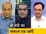Video : चुनाव इंडिया का: संकल्प पत्र में राष्ट्रवाद पर ज़ोर