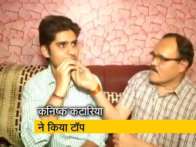 Video : कनिष्क कटारिया ने UPSC की सिविल सेवा परीक्षा में किया टॉप